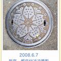 東京都新宿区のデザインマンホール