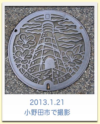 山口県小野田市のデザインマンホール徳利窯をモチーフ
