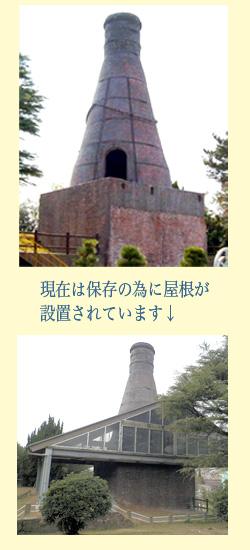 小野田セメント徳利窯